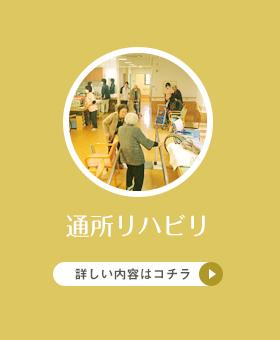 通所リハビリ(デイケア)