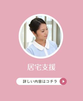 居宅介護支援(居宅ケアマネ)