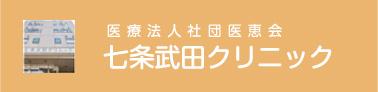 医療法人社団医恵会 七条武田クリニック