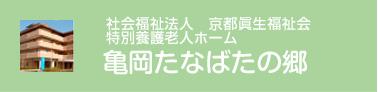 社会福祉法人 京都眞生福祉会 特別養護老人ホーム 亀岡たなばたの郷