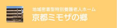 地域密着型特別養護老人ホーム 京都ミモザの郷