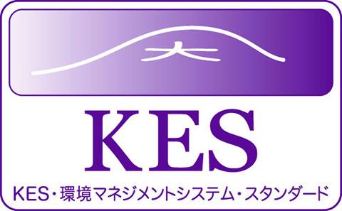 KES『環境マネジメントシステム・スタンダード』